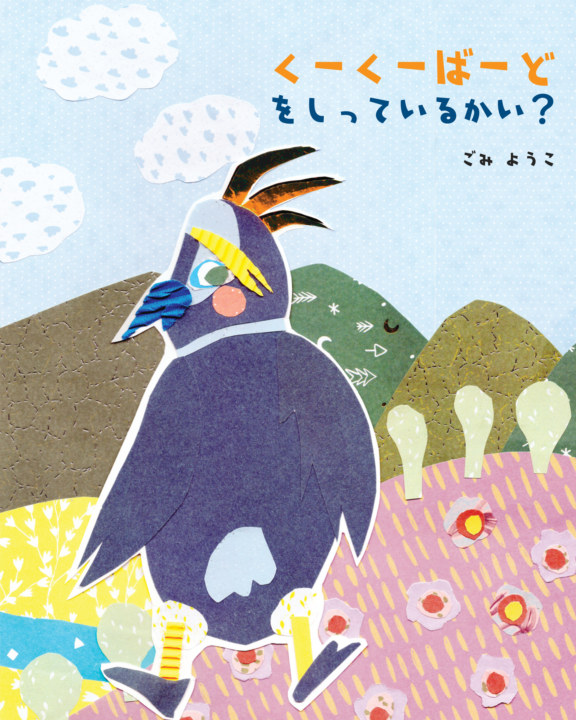 View くーくーばーどをしっているかい? by ごみ ようこ