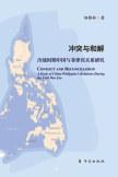 冲突与和解 book cover