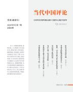 当代中国评论 (季刊) book cover