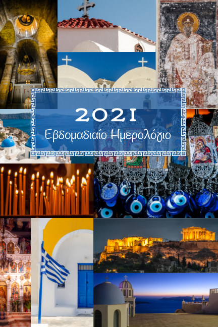 2021 Εβδομαδιαίο Ημερολόγιο (Greek Weekly Planner) nach WideScenes Photography anzeigen