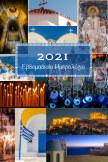 2021 Εβδομαδιαίο Ημερολόγιο (Greek Weekly Planner) book cover