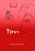 Трус book cover