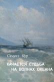 Fate in the ocean book cover