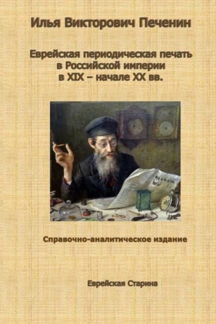 Jewish periodicals nach Ilia Pechenin anzeigen