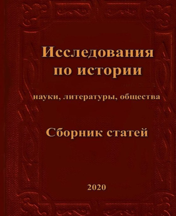 View Research in history by Отв. редактор Павел Полян