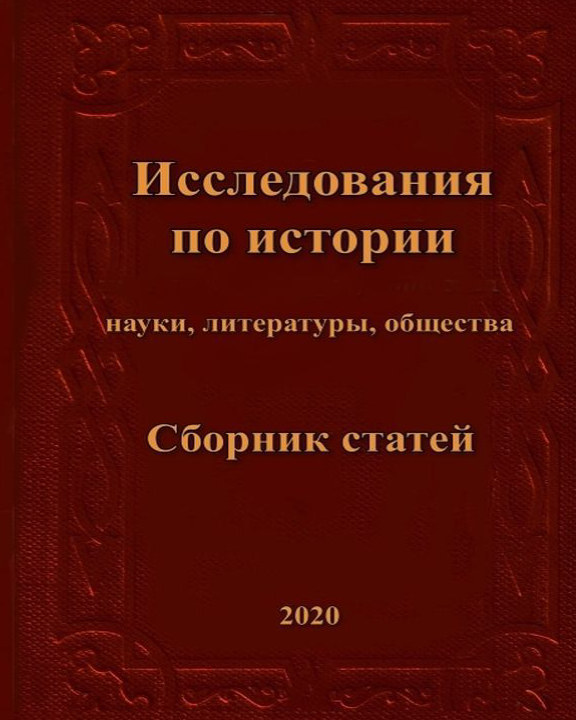 View Research in history soft by Отв. редактор Павел Полян