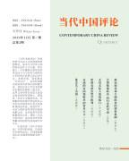 当代中国评论 第2期 book cover
