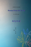旅行的詩 Poems from the Road book cover