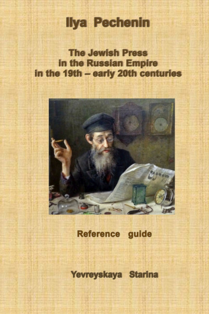 Ver Jewish press por Ilya Pechenin