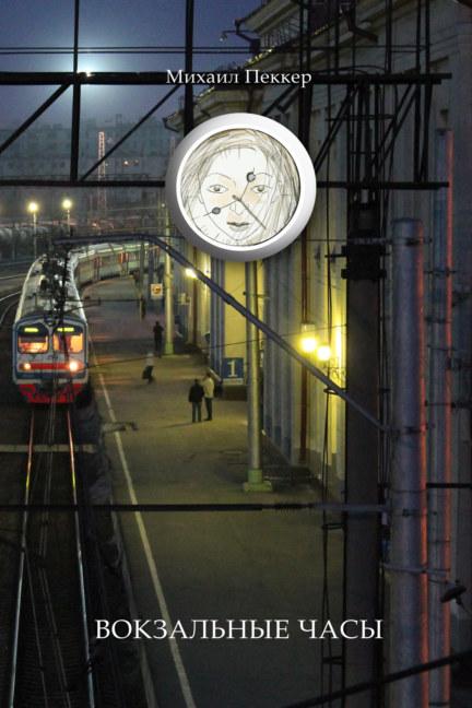 Visualizza TRAIN-STATION CLOCK (Story-Fairy Tale) di mikhail pekker