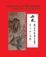 山色    Character of Mountains book cover