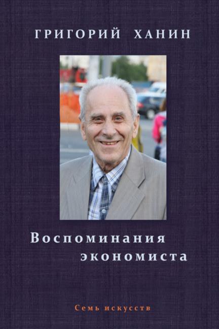 View Economist's Memories by Grigory Hanin