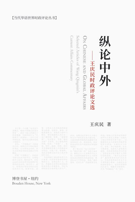 View 纵论中外:王庆民时政评论文选 by 王庆民