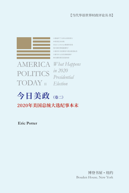View 今日美政(卷二):2020年美国总统大选纪事本末 by Eric Poter