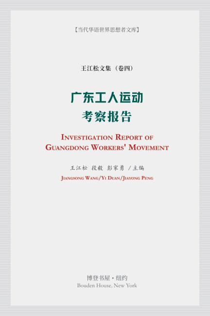 View 广东工人运动考察报告 by 王江松