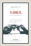 大杂院儿 book cover
