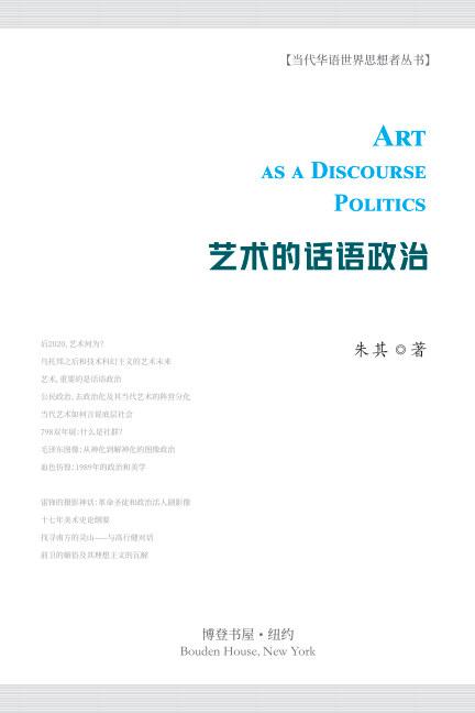 View 艺术的话语政治 by 朱其 (Zhu Qi)