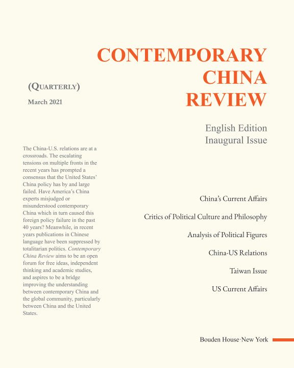 View Contemporary China Review (Quarterly Journal) 2021 Issue 1 by Bouden House