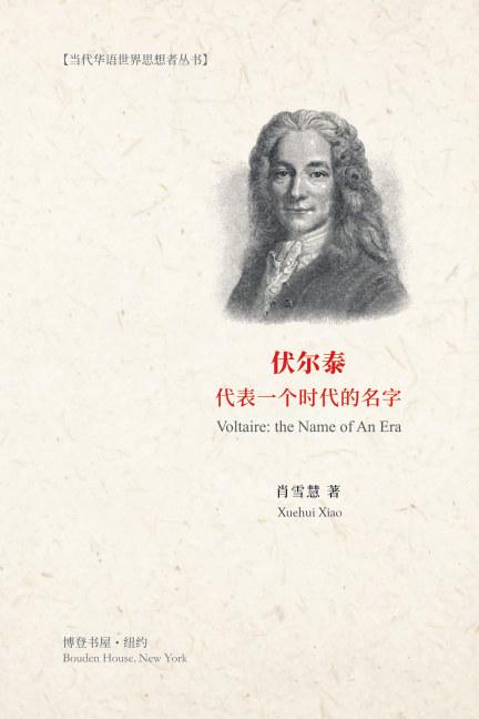 View 伏尔泰:代表一个时代的名字 by 肖雪慧   著