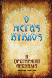 Ο Μέγας Κύκλος book cover