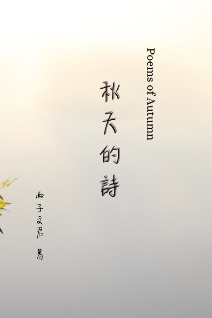View 秋天的詩 Poems of Autumn by 西子文君 XiziWenjun