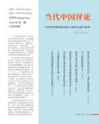 当代中国评论 季刊 (2021 春季刊) (总第4期) book cover