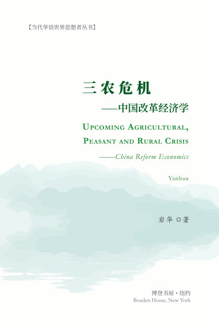View 三农危机---中国改革经济学 by 岩华