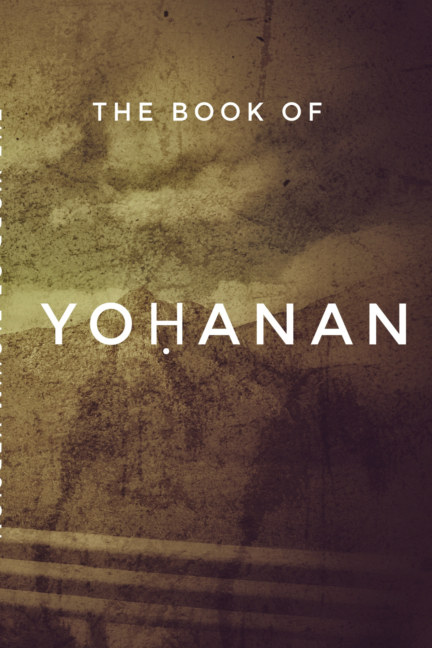 View The Book of Yoḥanan by The Word of Elohim