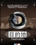 Destination book cover