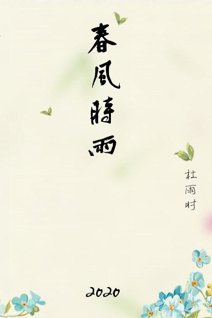 View 春風時雨 by 杜雨时
