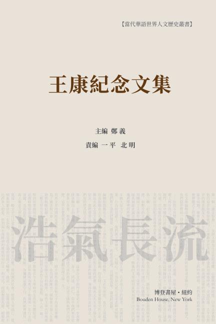 View 王康纪念文集 (平装本) by 郑义主编,  北明、一平  责编