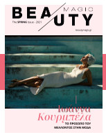 Beauty Magic - The Spring Issue 2021 - Fashion and Beauty Business Magazine book cover