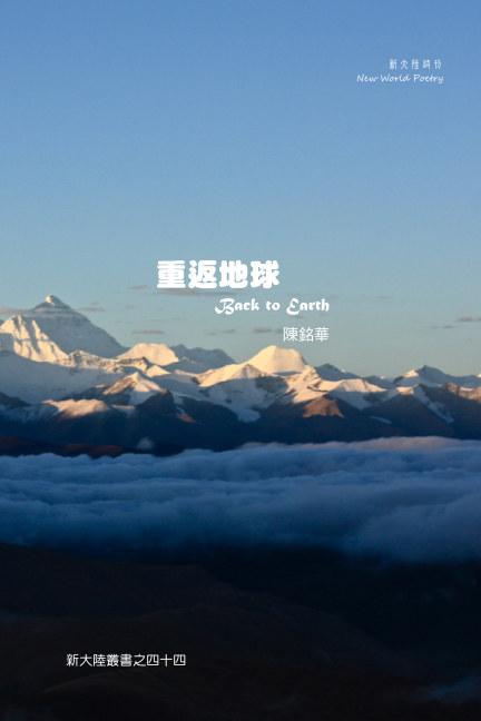 View 重返地球 by 陳銘華 Chen Minghua