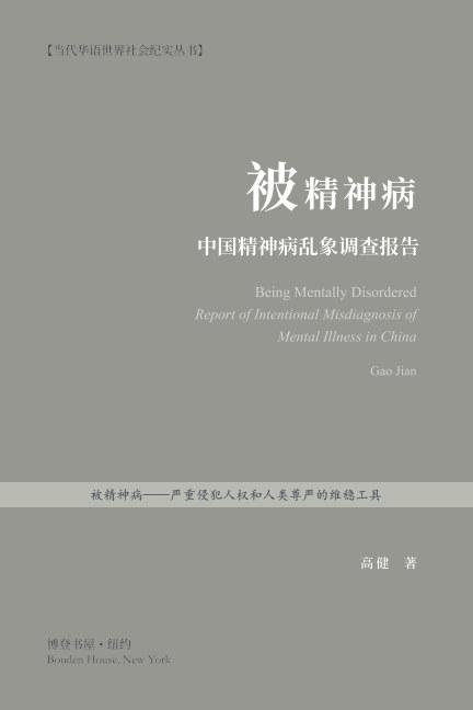 Ver 被精神病:中国精神病乱象调查报告 por 高健  (Gao Jian)