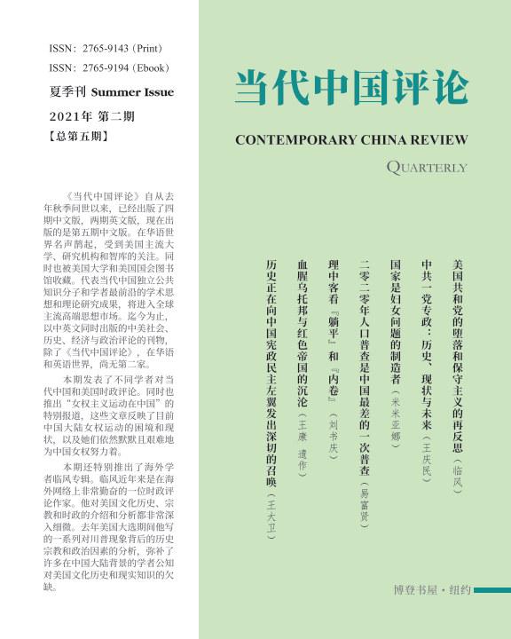 View 当代中国评论(2021夏季刊) by 主编:荣伟  副主编:罗慰年、刘海天