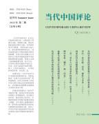当代中国评论(2021夏季刊) book cover