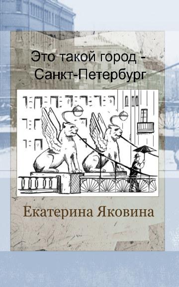 Ver Eto takoy gorod - Sankt Petersburg (Russian Edition) por Ekaterina Yakovina