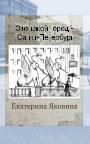 Eto takoy gorod - Sankt Petersburg (Russian Edition) book cover