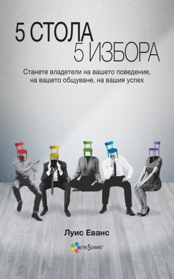 View 5 СТОЛА, 5 ИЗБОРА by Louise Evans
