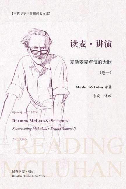 Ver 读麦·讲演:复活麦克卢汉的大脑(卷一) por Marshall McLuhan 原著 朱晓 译按