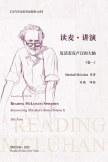 读麦·讲演:复活麦克卢汉的大脑(卷一) book cover