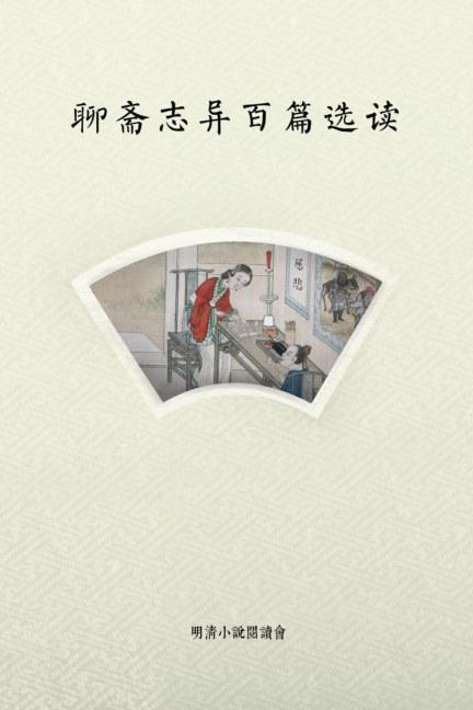Ver 聊斋志异百篇选读(黑白插图版) por 明清小说阅读会