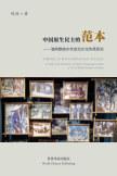 黎村政中国原生民主的范本 ——海南黎族乡村自治文化传承研究 book cover