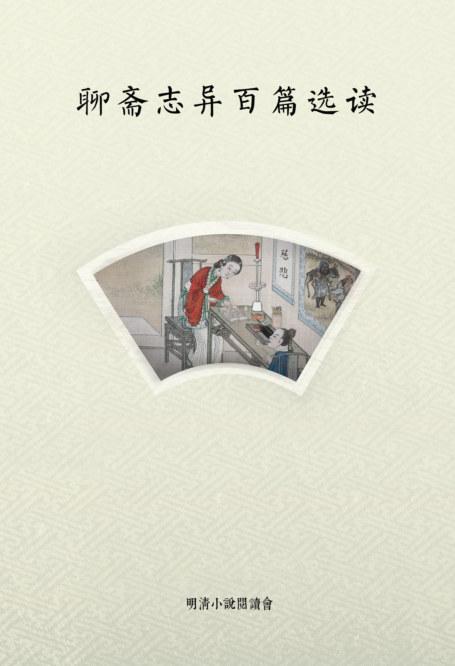 Ver 聊斋志异百篇选读(彩色插图版) por MQfiction Club