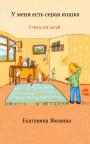 U menya est seraya koshka (Russian Edition) book cover