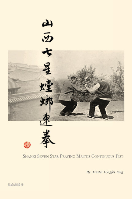 Ver Shanxi Seven Star Praying Mantis Continuous Fist por Longfei Yang