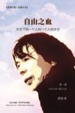 自由之血 第一部 book cover