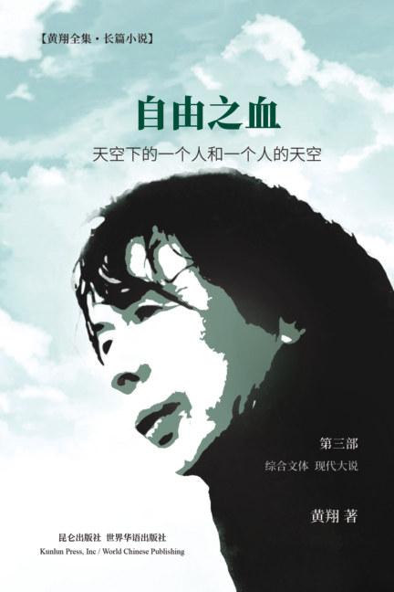 Ver 自由之血 第三部 por 黄翔