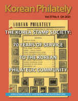 Korean Philately Vol. 57 No. 4 - Q4 2021 book cover
