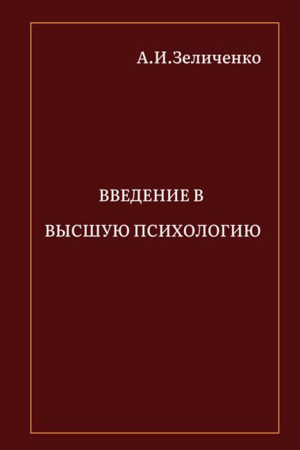 Visualizza Введение в высшую психологию di Alexander Zelitchenko
